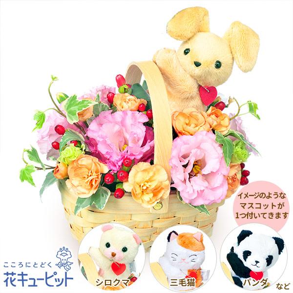 【お祝い】トルコキキョウのマスコット付きウッドバスケット可愛らしい動物のマスコットがお花と気持ちを一緒にお届け