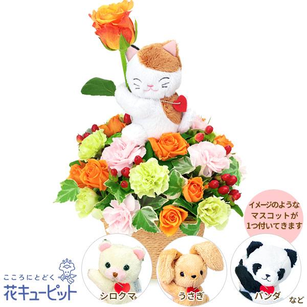 【お見舞い】オレンジバラのマスコット付きアレンジメント動物のマスコットがオレンジバラをプレゼントしてくれます