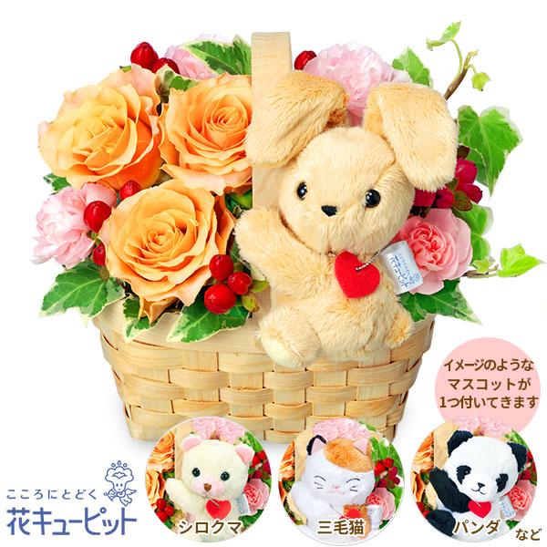 【10月の誕生花(オレンジバラ)】オレンジバラのマスコット付きウッドバスケットオレンジバラに動物のマスコットを添えました