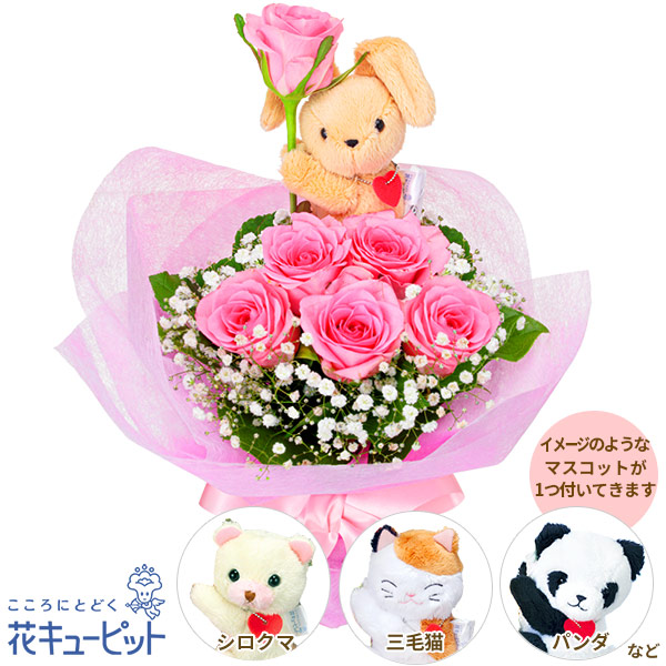 【退職祝い】ピンクバラのマスコット付き花束可愛らしさをぎゅっと詰め込んだブーケ