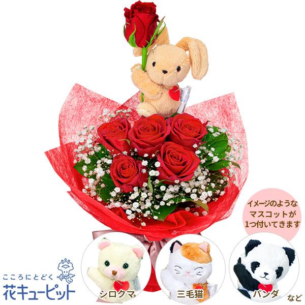 【結婚祝】赤バラのマスコット付き花束真っ赤なバラが美しいロマンチックなブーケ