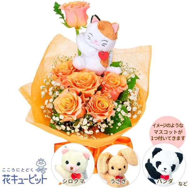 【マスコットつきフラワーギフト】オレンジバラのマスコット付き花束鮮やかなオレンジバラに動物のマスコットを添えました