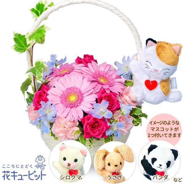 【11月の誕生花(ガーベラ)(法人)】ピンクガーベラのマスコット付きバスケット