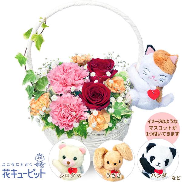 【お祝い】赤バラのマスコット付きバスケット動物のマスコットと一緒にカラフルな花々をお届け