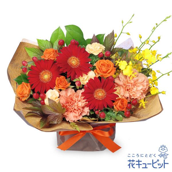 【11月の誕生花(ガーベラ等)】11月のバースデーアレンジメント紅葉をイメージした、レッド×オレンジ×イエロー