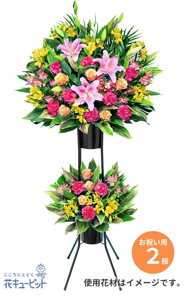 【お祝い】お祝いスタンド花2段(ミックス系)カラフルで華やかなスタンド花2段
