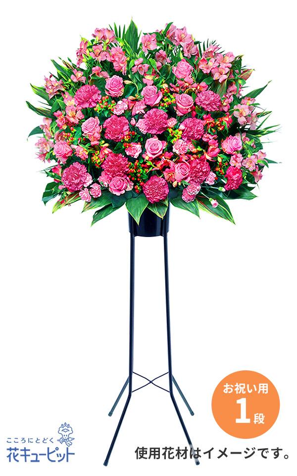 【お祝い】お祝いスタンド花1段(ピンク系)暖かみのある雰囲気のスタンド花1段