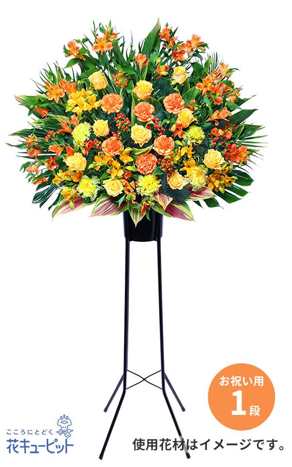 【お祝い】お祝いスタンド花1段(イエロー&オレンジ系)気持ちが高まるビタミンカラーのスタンド花1段