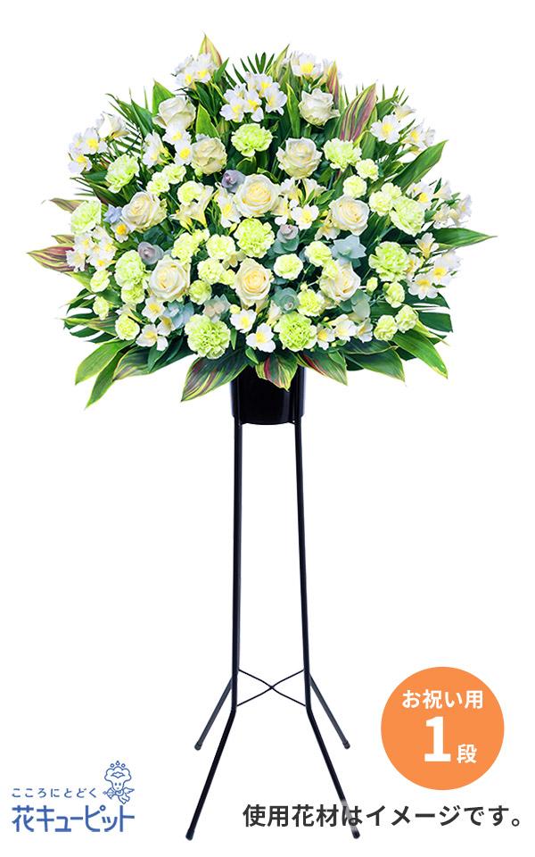 【お祝い】お祝いスタンド花1段(白系)シックで高級感のあるスタンド花1段