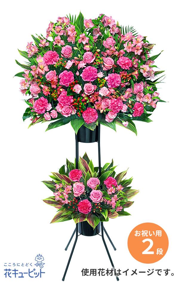 【お祝い】お祝いスタンド花2段(ピンク系)暖かみのある雰囲気のスタンド花2段