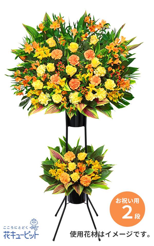 【お祝い】お祝いスタンド花2段(イエロー&オレンジ系)気持ちが高まるビタミンカラーのスタンド花2段