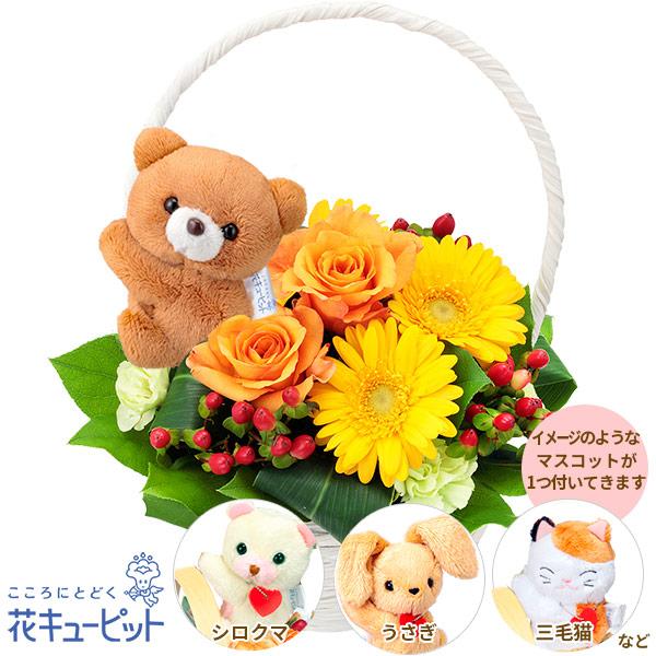 【誕生花 10月(オレンジバラ)(法人)】オレンジバラのマスコット付きバスケット