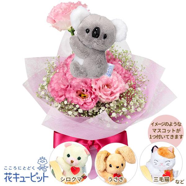 【七夕】トルコキキョウのマスコット付きブーケ可愛らしい花とマスコットをあわせた花束