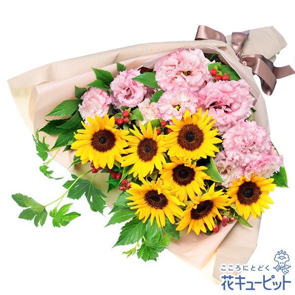【誕生花 7月(ひまわり)(法人)】ひまわりとトルコキキョウの花束