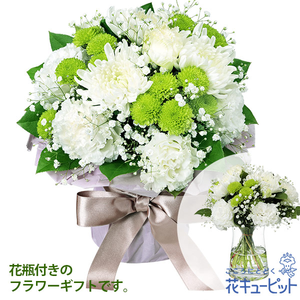 【通夜・葬儀に贈る献花】お供えのグラスブーケ(花瓶付き)白上がりの花束を花瓶付きでお届けします