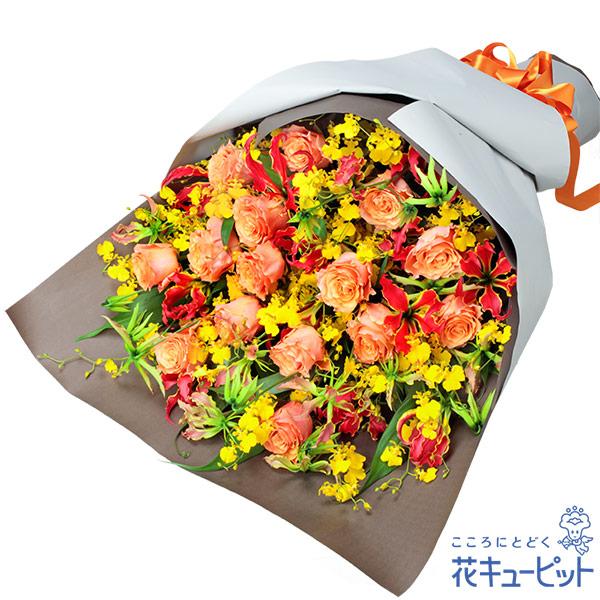 【開店祝い・開業祝い】レッドとオレンジの豪華な花束セレモニーで花を贈呈する際におすすめ