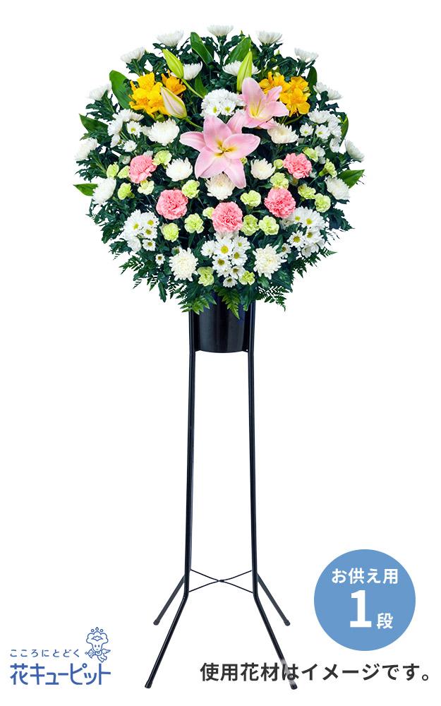 【お供え・お悔やみの献花(法人)】スタンド花お供え1段(ピンク系)