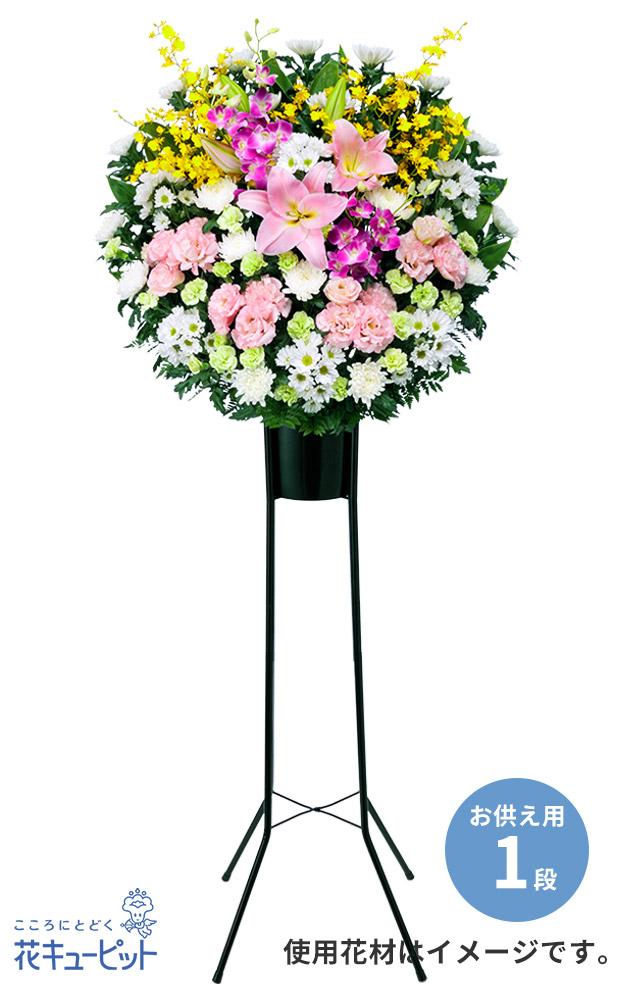 【四十九日法要以降に贈る献花】スタンド花お供え1段(ピンク系)四十九日以降に最適な優しい色のスタンド花1段