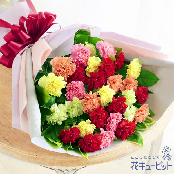 【母の日ギフト】カラフルなカーネーションの花束30本のカーネーションにお母さんへの感謝を込めて