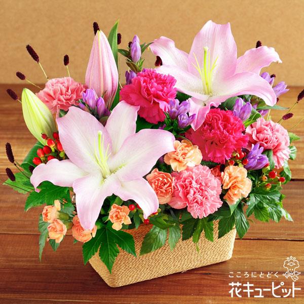 【敬老の日フラワー】ユリとリンドウの鮮やかアレンジメント立派なピンクのユリが美しいアレンジメント