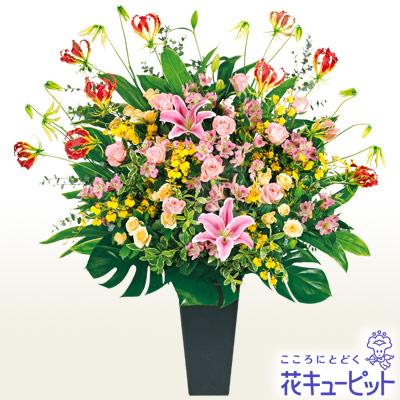 【開店祝い・開業祝い(法人)】スタンディングアレンジ(ミックス)