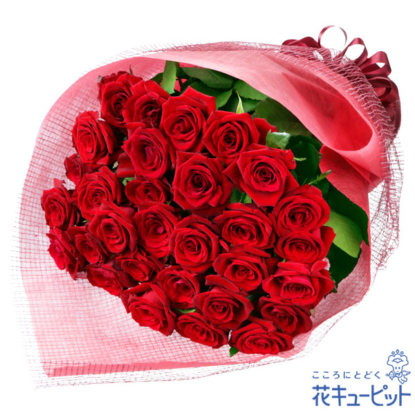 【お祝い】30本の赤バラの花束愛情いっぱい!記念日には赤バラの花束を!