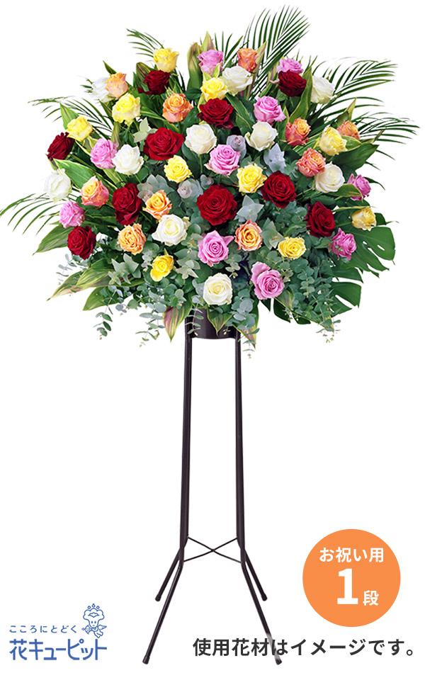 【お祝い】お祝いスタンド花1段(バラ)バラのみで仕上げた、特別なお祝いにふさわしいスタンド花