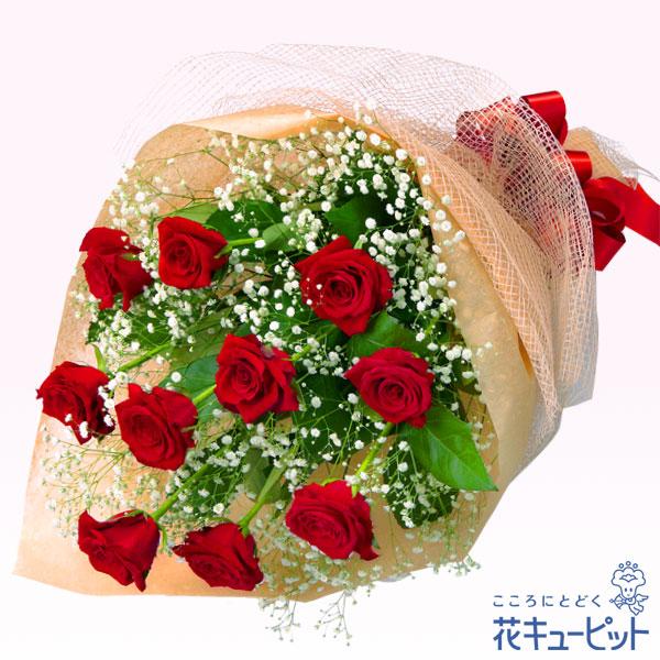 【お祝い】赤バラの花束赤バラは8本または10本になります。