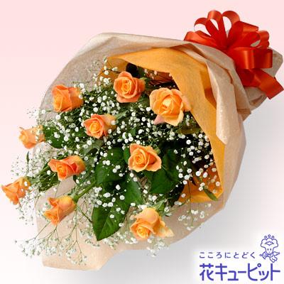【お祝い】オレンジバラの花束明るく元気な人にはオレンジバラがピッタリです!