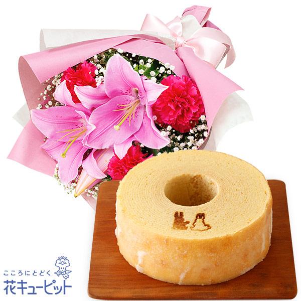 【お祝いセットギフト】ピンクユリのブーケと【果子乃季】うさぎの森のこもれびバウム職人が一層一層丁寧に焼き重ねた本格バウム
