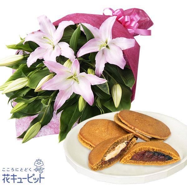 【お祝いセットギフト】ユリの花束と【果子乃季】山の口どらやき10個入一口でやみつきに! もちもちな食感のどら焼き