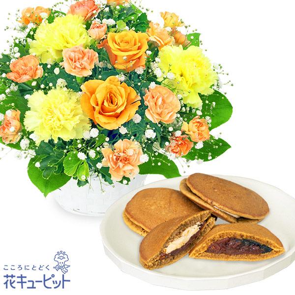 【お祝いセットギフト】オレンジバラのアレンジメントと【果子乃季】山の口どらやき10個入一口でやみつきに! もちもちな食感のどら焼き