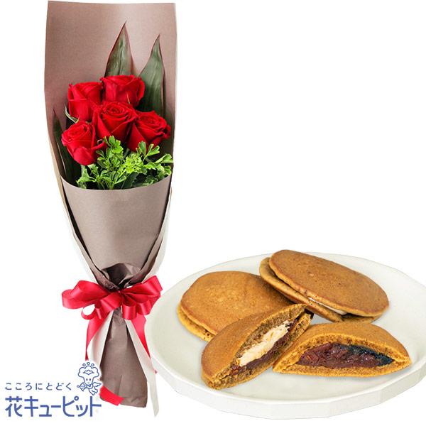 【お祝いセットギフト】赤バラ5本の花束と【果子乃季】山の口どらやき10個入一口でやみつきに! もちもちな食感のどら焼き