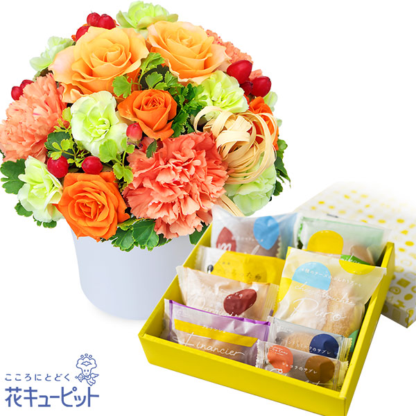 【お祝いセットギフト】オレンジバラのナチュラルアレンジメントと【果子乃季】スイートツリー8種8個入どなたにも喜ばれる、人気の焼菓子が詰まったBOX