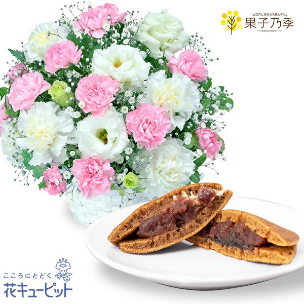 【お供えセットギフト】お供えのアレンジメントと【果子乃季】山の口どらやき10個入優しい味のどらやきが、ご遺族の心に寄り添います