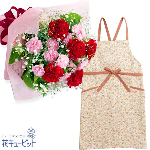 【母の日 ありがとうギフトセット】カーネーションの花束とフラワーエプロン毎日の家事が楽しくなる華やかなエプロン
