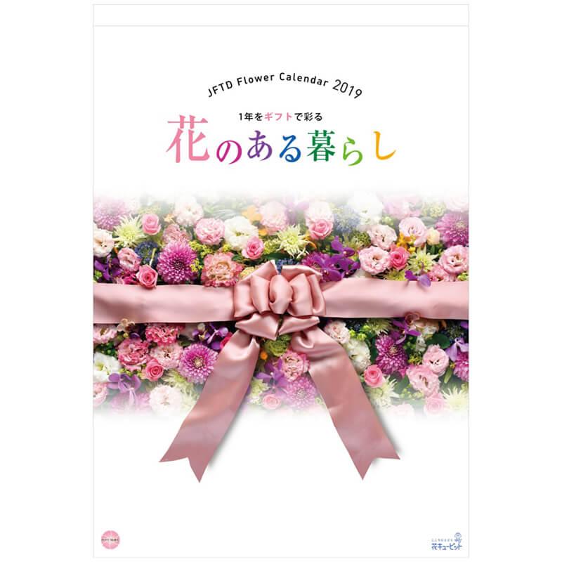 【花キューピット2019年版カレンダー「花のある暮らし」】花キューピット2019年版B3カレンダー「花のある生活」大人気の2019年花キューピットカレンダーを数量限定販売!