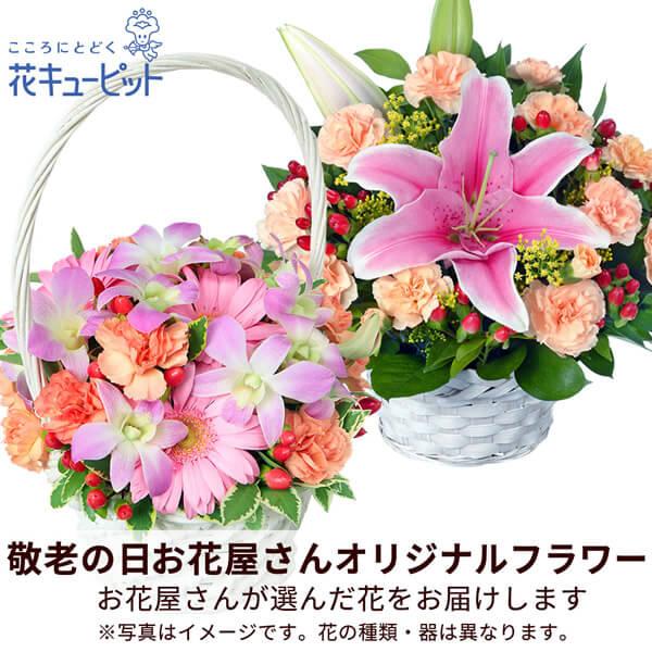 【母の日(母の月)お花屋さんおすすめギフト】【お花屋さんおすすめ】オリジナルアレンジ鮮度の良いお花をお届け!