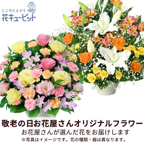 【母の日お花屋さんおすすめギフト・早期】【お花屋さんおすすめ】オリジナルアレンジお花のプロが母の日のためにお作りします!