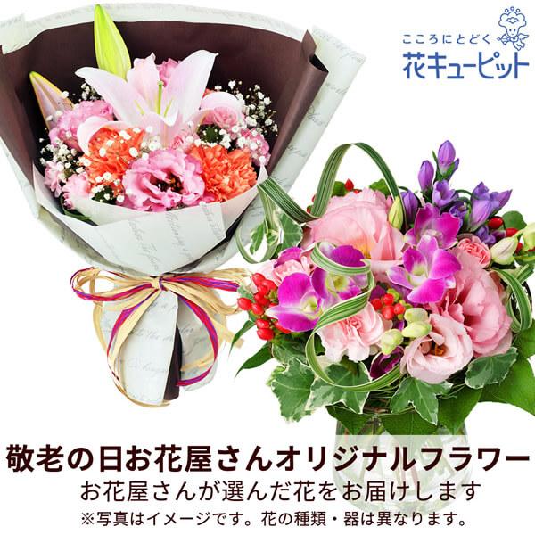 【母の日(母の月)お花屋さんおすすめギフト】【お花屋さんおすすめ】オリジナル花束お花屋さんが「ありがとう」を届けます!