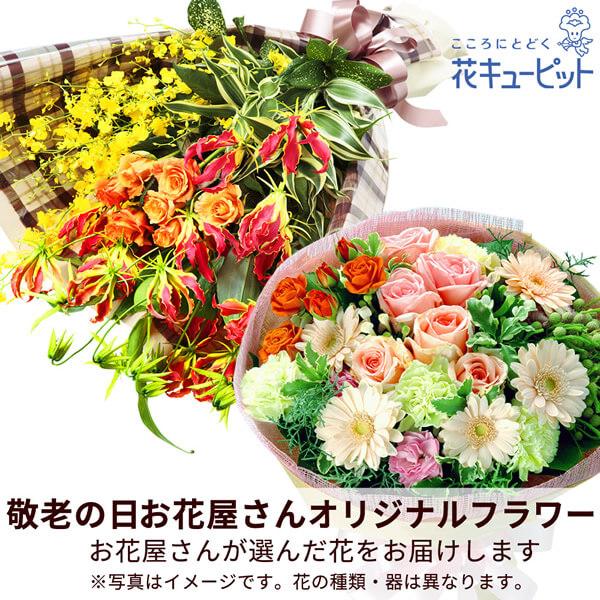 【母の日お花屋さんおすすめギフト・早期】【お花屋さんおすすめ】オリジナル花束華やかに咲くお花を、まごころ込めて花束にします!