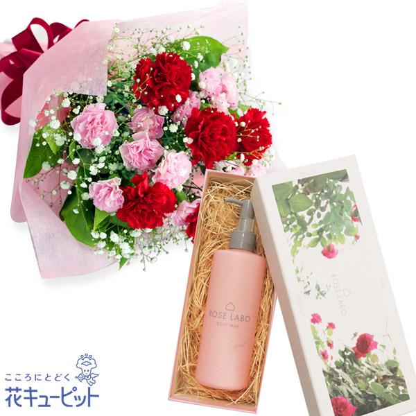 【母の日 ありがとうギフトセット】カーネーションの花束と【ROSE LABO】ローズボディミルク保湿力に優れたローズウォーターを配合
