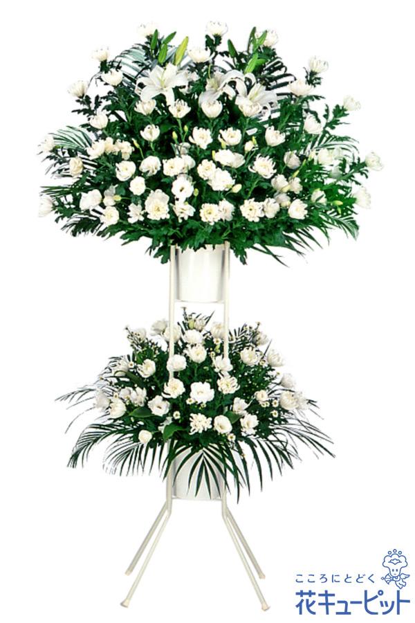 【スタンド花・花輪(葬儀・葬式の供花)(法人)】お供え用スタンド2段(白あがり)