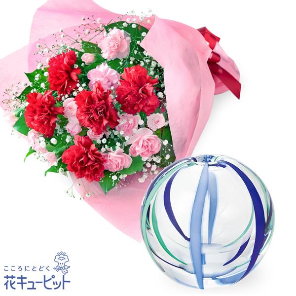 【母の日 ありがとうギフトセット】カーネーションの花束と【津軽びいどろ】一輪挿し(夏空)ころっとまあるい形が可愛い、お花を引き立てる一輪挿し