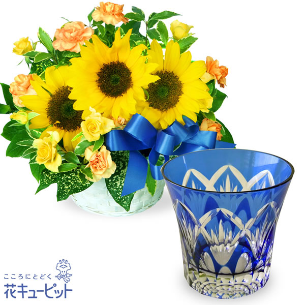 【父の日 ありがとうギフトセット】ひまわりのリボンアレンジメントと切子グラス(青)シックな印象でお父さんの晩酌を引き立てる切子グラス