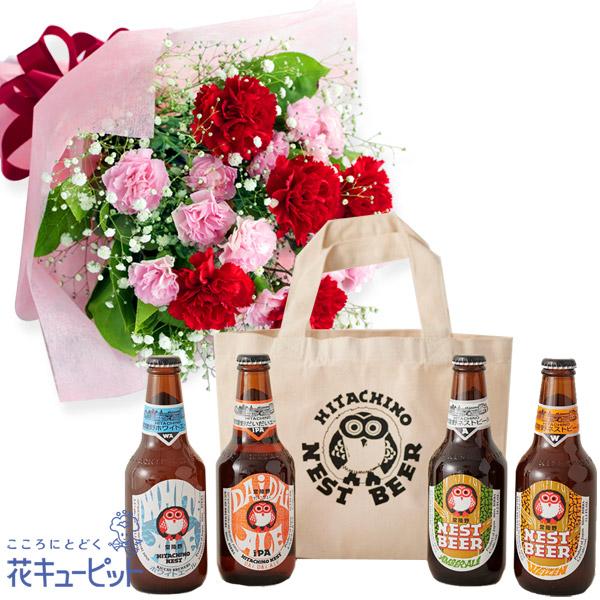 【母の日 スイーツ&グルメセット】カーネーションの花束と常陸野ネストビール バッグ付き4本セットお母さんへ美味しい時間を贈るクラフトビール