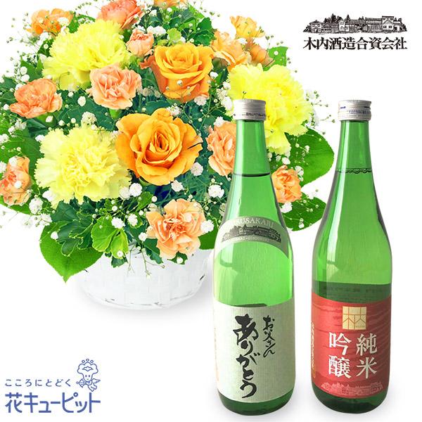 【父の日 ありがとうギフトセット】オレンジバラのアレンジメントと父の日限定 吟醸酒2本セット伝統の技で仕込んだこだわりの吟醸酒
