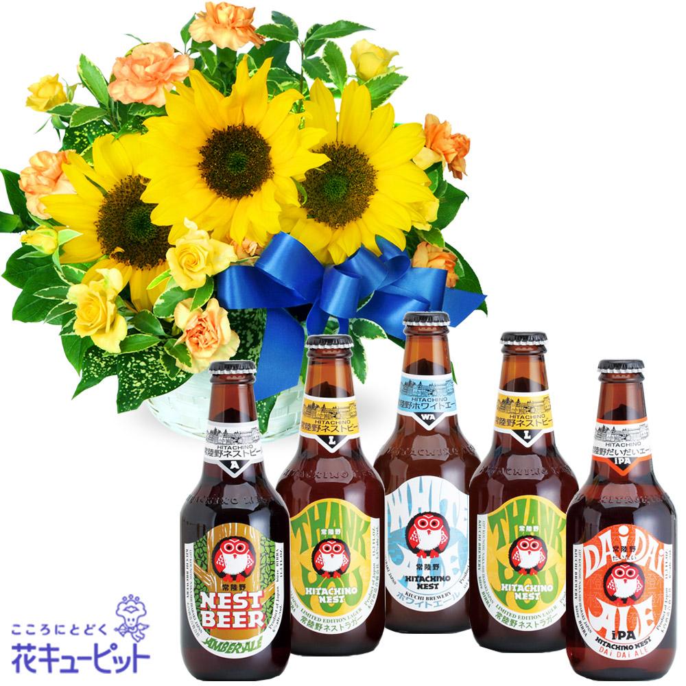 【父の日 ありがとうギフトセット】ひまわりのリボンアレンジメントと父の日限定 常陸野ネストビール5本セットフルーティーな香りで飲みやすいビール