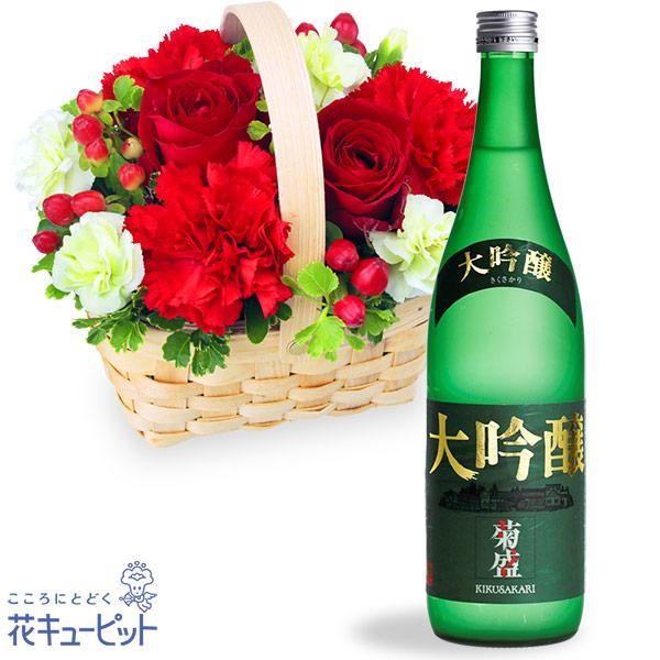 【お祝いセットギフト】赤色のウッドバスケットと木内酒造 菊盛 純米大吟醸創業190年の木内酒造が醸す、山田錦100%の純米大吟醸