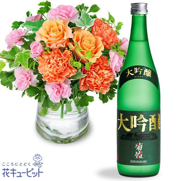 【お祝いセットギフト】オレンジバラのグラスブーケと木内酒造 菊盛 純米大吟醸創業190年の木内酒造が醸す、山田錦100%の純米大吟醸